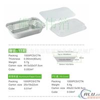 铝箔餐盒 锡纸打包盒 配防雾盖178