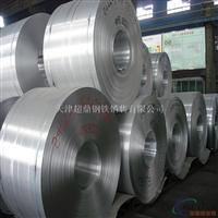 天津铝带 铝薄  铝卷板 现货销售