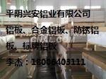 电厂、化工厂防腐保温铝板、铝卷