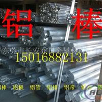7075铝棒 铝板强度高硬度高