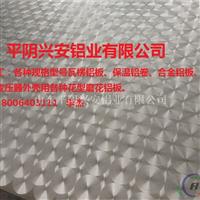 磨花铝板厂家定制