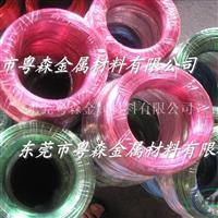 上海氧化3003彩色铝线 LED灯专用铝线