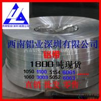 6063t6铝带铸轧卷带铝带防锈膜半硬环保