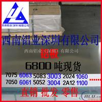 6061t4铝板 <em>预</em><em>拉</em><em>伸</em><em>板</em> 超厚合金铝板