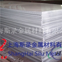 AlZn1MgCu0.5铝合金