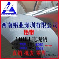 3004铝带 铝带高音 电线电缆用铝带