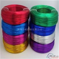 供应氧化彩色铝线 纯手工工艺品专用线