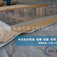 7475高硬度铝板 进口耐磨铝板