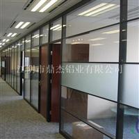 高品质办公室内高隔墙铝型材 玻璃隔墙铝材
