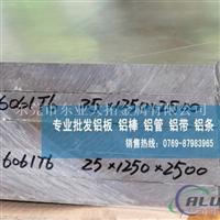 7A09铝合金中厚板