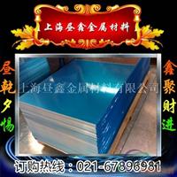 现货供应3003H24铝板 氧化铝板