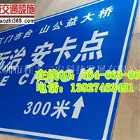 交通道路指路标志牌 标示牌制作厂家
