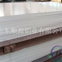 铝板7075 山东顺源铝业 铝板