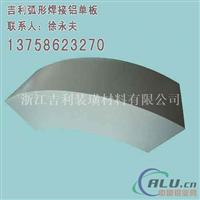 浙江宁海铝单板 2.0mm2.5mm3.0m