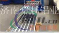 生产加工压瓦铝板,瓦楞铝板 压型铝板