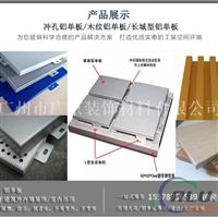 广东厂家供应专用装饰外墙氟碳铝单板