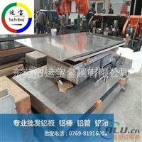 国产7A04铝合金板 耐磨7A04T6铝板密度