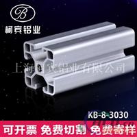 流水线工作台铝型材3030