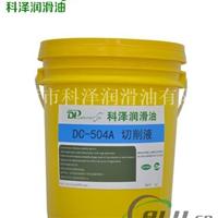 厂家直销乳化型铝合金切削液长寿命不发臭