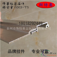 裝飾面板木飾面板干掛專用鋁合金連接件掛條