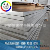 A7075鋁板價格 A7075軍工用鋁