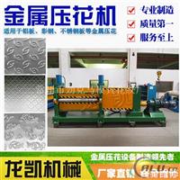 供应油压式铝板压花机