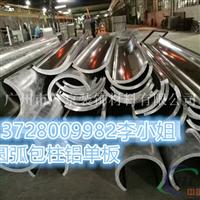 包柱铝板 铝合金包柱铝单板 包柱铝单板价格