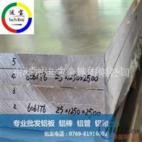 7050t6高耐磨铝合金板7050T6耐腐蚀铝板