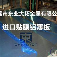 进口5083贴膜铝板