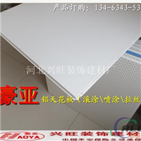 表面喷涂铝扣板,铝扣板生产批发价格