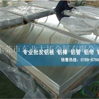AA7475超硬模具鋁板