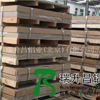 2A12T4东轻合金铝板 批发北京瑞升昌铝业