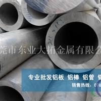 进口厚壁铝管 7075铝管厂家