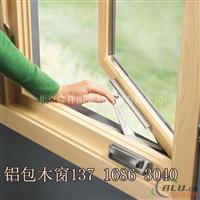 鋁包木門窗隔音隔熱問題