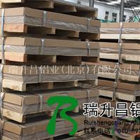 批发2A12T4东轻合金铝板 北京瑞升昌铝业