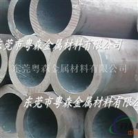 精拉西南防锈7075铝管 易切削厚壁铝管厂家