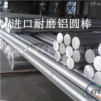 6061铝棒价格 进口高硬度铝棒
