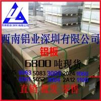 7050铝板优质进口铝板 冲压铝 3104铝板批发