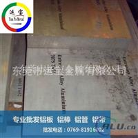 7050航空铝板 7050耐高温铝板