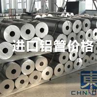 进口无缝铝管 AA6061高精密铝管