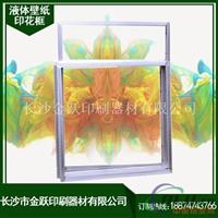 铝合金框 金跃印刷厂专业定制铝合金框