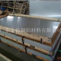 出口7075镜面铝合金板用处