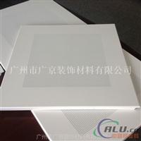 广东铝扣板铝天花销售厂家 吸音铝扣板