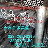 開封7075鋁無縫管,擠壓鋁管廠家