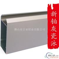 铂灰瓷泳铝门窗型材生产厂