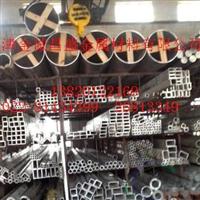 伊犁州7075铝无缝管,挤压铝管厂家