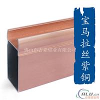 宝马拉丝紫铜铝型材代理