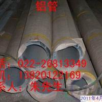 牡丹江7075鋁無縫管,擠壓鋁管廠家