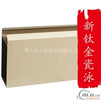 亚光电泳钛金门窗铝型材订做厂