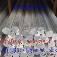 7075超硬進口鋁合金、深圳鋁棒批發